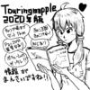 2020年版『ツーリングマップ』『ツーリングマップルR』が2020年3月16日発売
