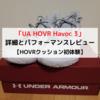 「UA HOVR Havoc 3」詳細とパフォーマンスレビュー【HOVRクッション初体験】