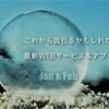 【2017年1月・2月編】これから流行るかもしれない最新WEBサービス&アプリまとめ