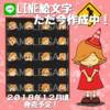 「LINEクリエイターズ絵文字」はじまる!