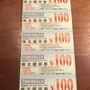 【優待】トリドールHD 4,000円