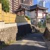 文京区・茗荷谷の坂道を巡る