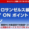 JALのKIX/LAXダブルFOPがエコのみで再び。「大阪(関西)-ロサンゼルス線 ダブル FLY ON ポイントキャンペーン」。