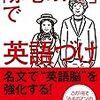『「赤毛のアン」で英語漬け』茂木健一郎 著 オーディブルの利用開始しました
