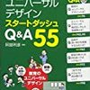 阿部利彦『通常学級のユニバーサルデザインスタートダッシュ Q&A55』