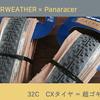 FAIRWEATHER×Panaracerの32cアメハイ?シクロタイヤを履きました