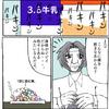 『ある山下テツローの場合』→第19話