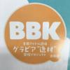 EDM-28 椎名彩花さん、ブブカの水着企画にエントリーする。