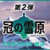 【ポケモン剣盾】冠の雪原で出来るおススメ色違い厳選