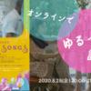 〈お知らせ〉8/28(金) オンラインでゆるっと話そう『タゴール・ソングス』ひらきます!