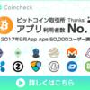 仮想通貨取引のために開設したアカウント