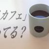 【大学生限定】無料で飲める「知るカフェ」って知ってる?の話