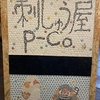 タイルで作った刺しゅう屋p-Coの新しい看板、製作レポート