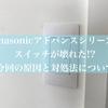 Panasonicアドバンスシリーズのスイッチが壊れた!?今回の原因と対処法について