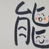 今日の漢字421は「能」。才能=タレントについて考える