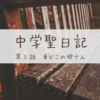 秋ドラマ 中学聖日記 三話 中学生と教師の恋愛って気持ち悪い?