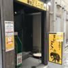 カレー番長への道 ~望郷編~ 第187回「東京ドミニカ」