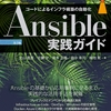 [Ansible] 「Ansible 実践ガイド 第3版」執筆中にあげた issue、出会った issue