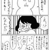 漫画家の山本さほさんが世田谷区役所で受けた仕打ちが酷すぎて、関係ないオレまで激おこ