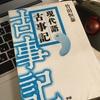 【読書】「現代語古事記」竹田恒泰:著