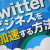 書評:ツイッター初心者にお薦め「Twitterでビジネスを加速する方法」