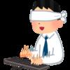 大人がタッチタイピング(ブラインドタッチ)を練習する理由と、毎日1時間練習で2週間程度でマスターする方法をまとめてみた!
