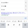 iPhoneの日本語変換がおかしい時の対処法