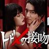 【トドメの接吻(キス)】 見逃し動画配信情報とHuluオリジナルドラマについて
