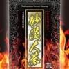 砂漠人参の精力サプリメント「タクラマカン砂漠人参」¥2480~