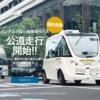 #174 港区・イタリア街でハンドルのないバスが公道走行 2019年7月3日から3日間