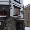 雪の野沢温泉(長野県) ~熱い熱い硫黄泉の外湯を楽しむ~
