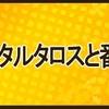 【ペルソナ3】タルタロス25階~59階までの番人戦攻略&PS2版黄金のシャドウしか出ない危険なタルタロス!!