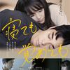 今年のドラマ best3 (映画2本+TVドラマ1本)