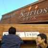 屋久島ボンボンポイ第7回 神奈川発大阪経由 姉御肌のkiinaレモンタルト