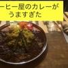 横手駅 coffe gita yokoteさんのカレーがうまい。