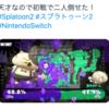 Switch買った。AmazonPrime最高!!