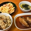きのこご飯+鮭入り (妻料理)
