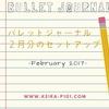 【バレットジャーナル】2月分のセットアップ!変更点・新しい試みなど