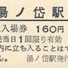湯ノ岱駅の入場券・乗車券・特急券