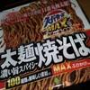 スーパーカップMAX大盛り 太麺濃い旨スパイシー焼そばについて