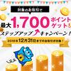 GMOあおぞらネット銀行 最大1,700Pontaポイント ☆彡
