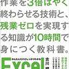 【50%OFF】プログラミング関連書籍・Excelマクロ・VBA入門・Ruby入門・「アルゴリズム」のキホンPython「超」入門・PHPプログラミングの教科書・C言語によるスーパーLinuxプログラミング【kindle電子書籍セール情報】