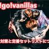 【go!go!vanillas】2019年のフェス対策と定番セットリストについて【おすすめバンド】