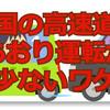【中国の高速道路であおり運転が少ないワケ】