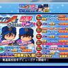 【ガチャ報告】サクスペ「ダイヤのA actⅡ投手デビューガチャ」