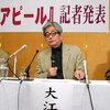 九条の会は日本を窮状に追い込む会
