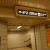 京都市営地下鉄十条駅からの詳しい道案内(写真付)