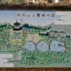 ウォーキング目的で「成田山公園」へ
