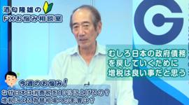 FX動画「なぜ日本は消費税を10%に上げるの?増税による為替相場への影響は?」【酒匂隆雄のFXお悩み相談室 2019/09/19】