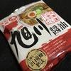 藤原製麺 北海道二夜干しラーメン旭川醤油 果たしてサンポーは